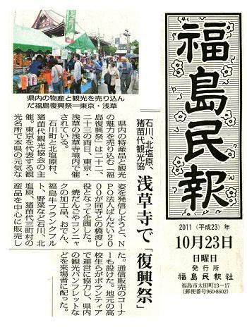 「福島復興祭」が民報・民友の記事に