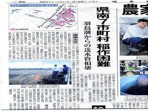 送水管損壊 で2,000戸が稲作が出来ない!!