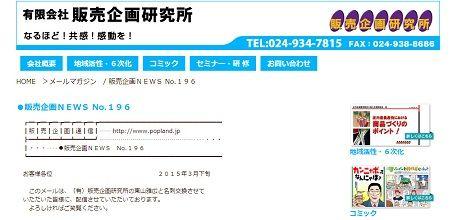 自社メルマガ「販売企画通信」№196