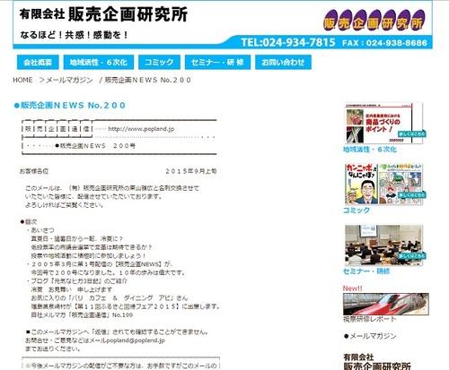 自社メルマガ「販売企画通信」200号に!