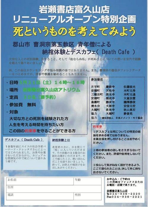 納棺体験とデスカフェ(Death Cafe)