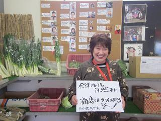 福島県産の食材生産者さんです