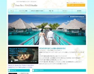 タヒチ ボラボラ島フォトツアー マキスタジオ