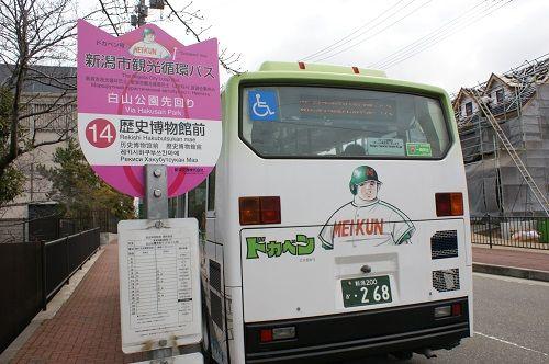 151130新潟ドカベン号