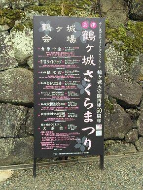 150411鶴ヶ城看板