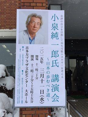 小泉純一郎元首相の講演を聴いて来ました。