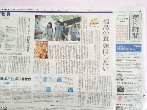 高校生達の活動が全国紙に!