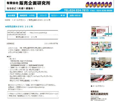 自社メルマガ「販売企画通信」201号