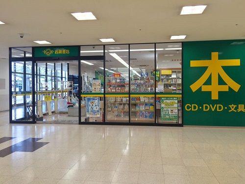 160729岩瀬書店西口店