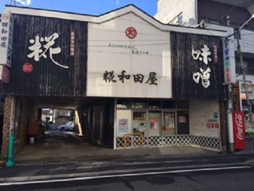 160921糀和田屋