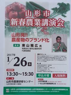 『山形市新春農業講演会』でお話しさせていただきます。