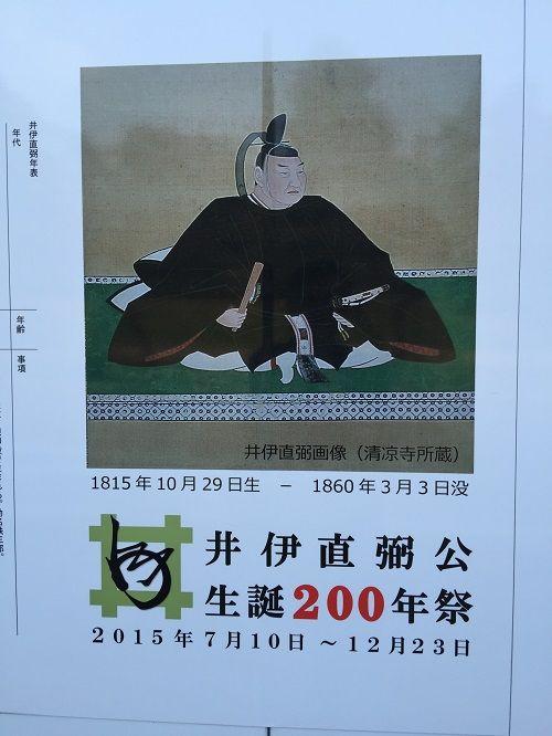 151004井伊直弼