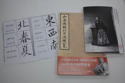 130321亀山社中本