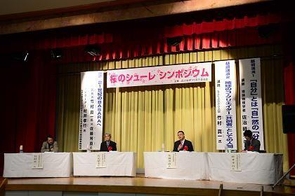 「桜のシューレ(学校)」シンポジウム
