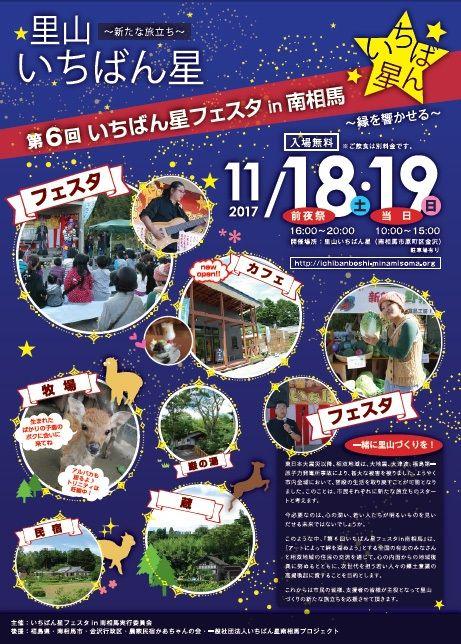 「第6回いちばん星フェスタ in 南相馬」11月18(土)・19日(日)開催!