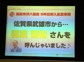 150510米沢講演会