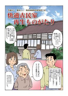 『快適古民家』コミックをプレゼント!