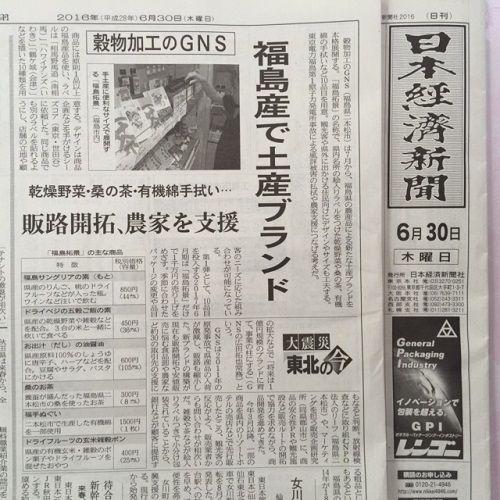 日経新聞に『福島産で土産ブランド』記事紹介