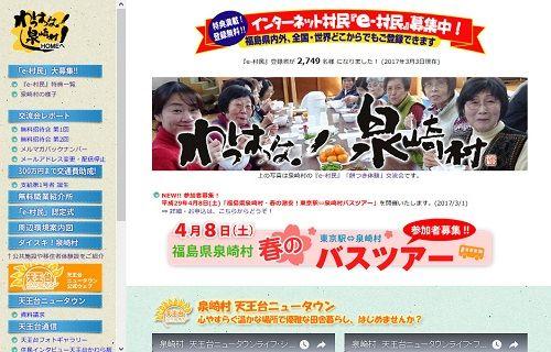 福島県泉崎村「春のバスツアー」レポート