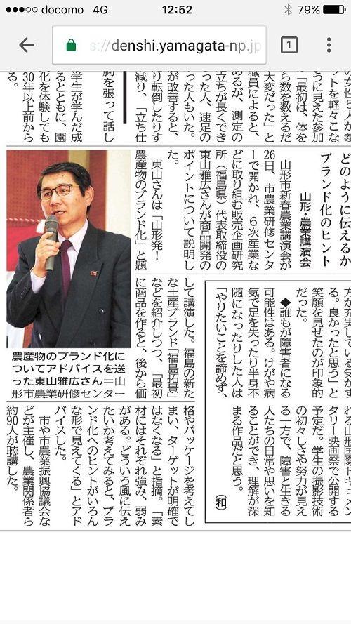 170127_山形新聞 新春農業講演会