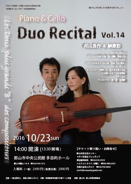 向山良作&榊原彩 デュオリサイタル Vol.14
