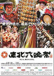 週末は『東北六魂祭』