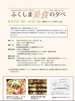 『ふくしま美食の夕べ』参加者募集