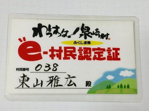151224『e-村民』カード