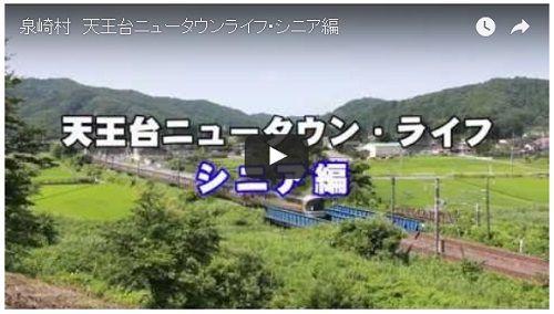動画『天王台ニュ-タウン・ライフ シニア編』公開しました。