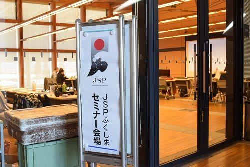 『JSPふくしま』セミナー:第11回・12回講座