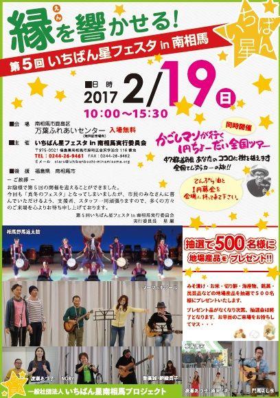 「第5回いちばん星フェスタ in 南相馬」2月19日(日)開催!
