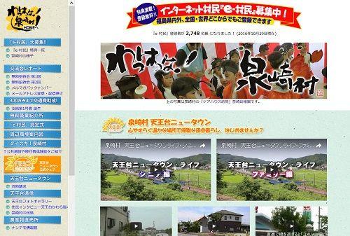 泉崎村の【わっはっは!泉崎村】サイトに動画公開!