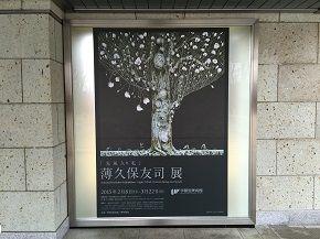 宇都宮美術館と県庁展望レストランに、大満足!