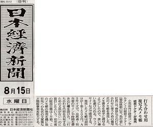 120815日経記事