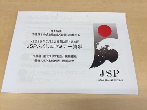 160720JSP③④テキスト