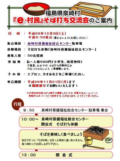 161110泉崎村そば打ち