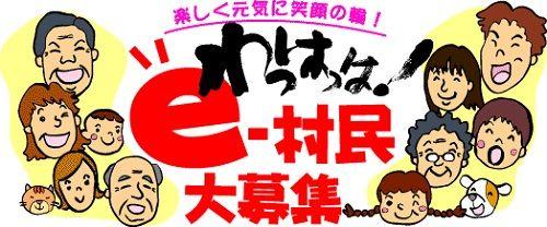 151224【わっはっは!泉崎村】TOP