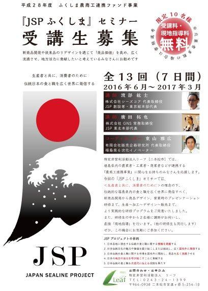 『JSPふくしま』セミナー初日