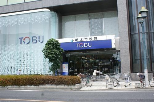 140621栃木市役所