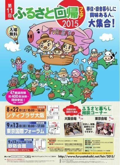 福島県泉崎村が【第11回ふるさと回帰フェア2015】に出展します。