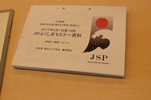 170301廣田講師