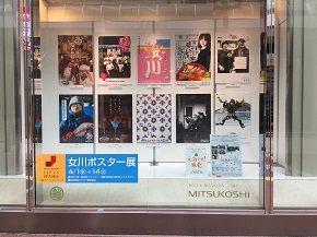 「女川ポスター展」を観る