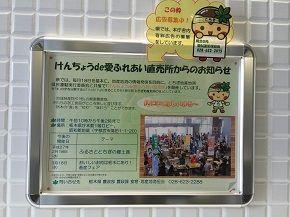 150301県庁直売所