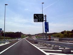 「あぶくま高原道路」3月全線開通