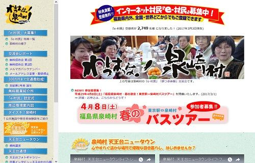 泉崎村【春のお花見バスツアー】開催します