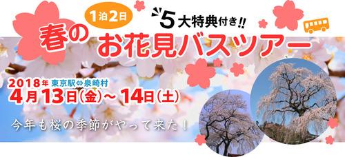 泉崎村<春のお花見バスツアー>が、早くなりました!