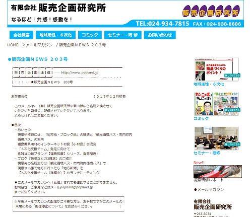 自社メルマガ「販売企画通信」203号