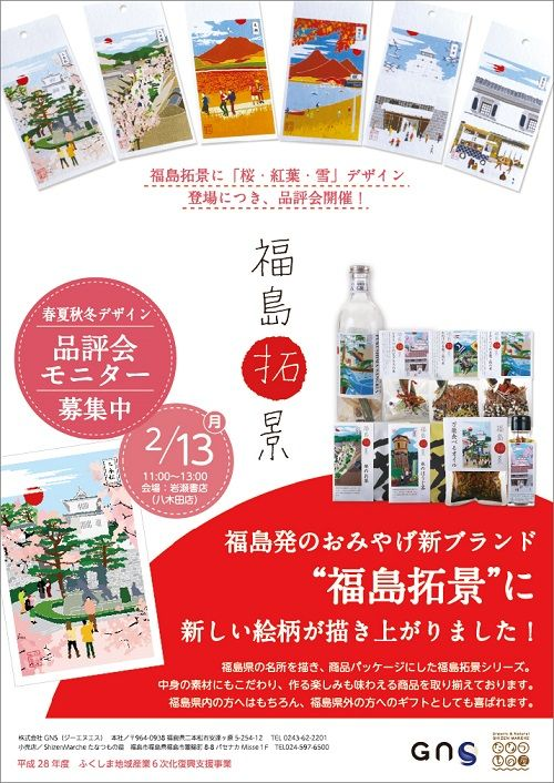 170120takkei_monitor_flyer_表