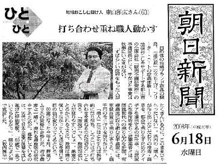朝日新聞で紹介された「地域おこし仕掛け人」