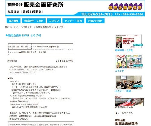 自社メルマガ「販売企画通信」207号